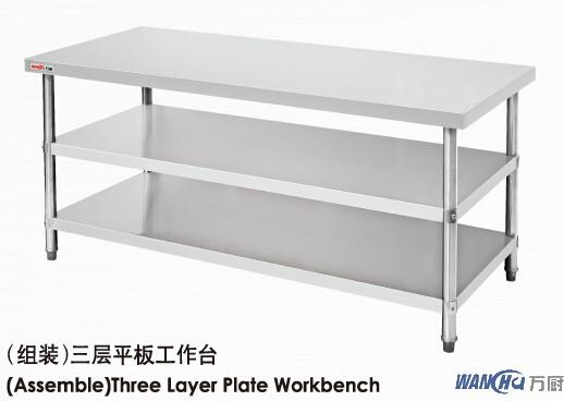 不锈钢工作台